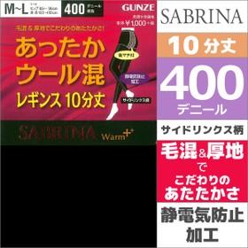 GUNZE SABRINA系列 400D毛混发热 10分打底裤M~L 黑色